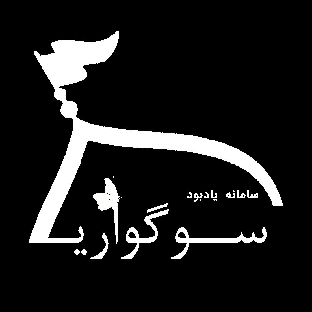 لوگوی سامانه ثبت یادبود و ختم سوگواری